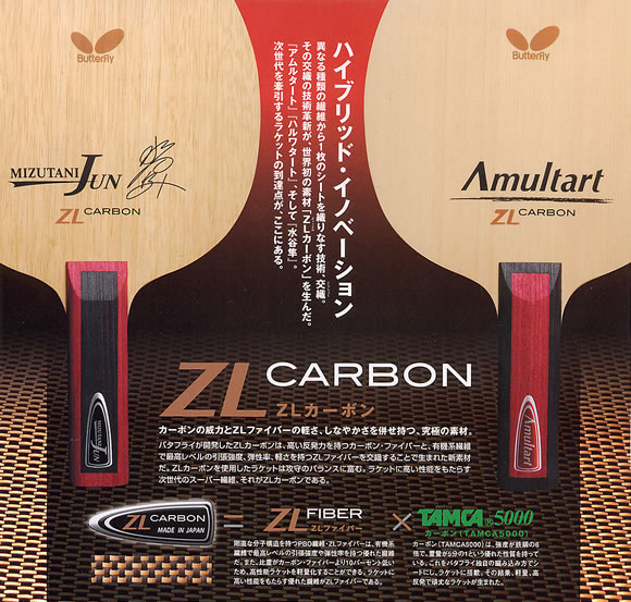 main_area-zl_carbon.jpg