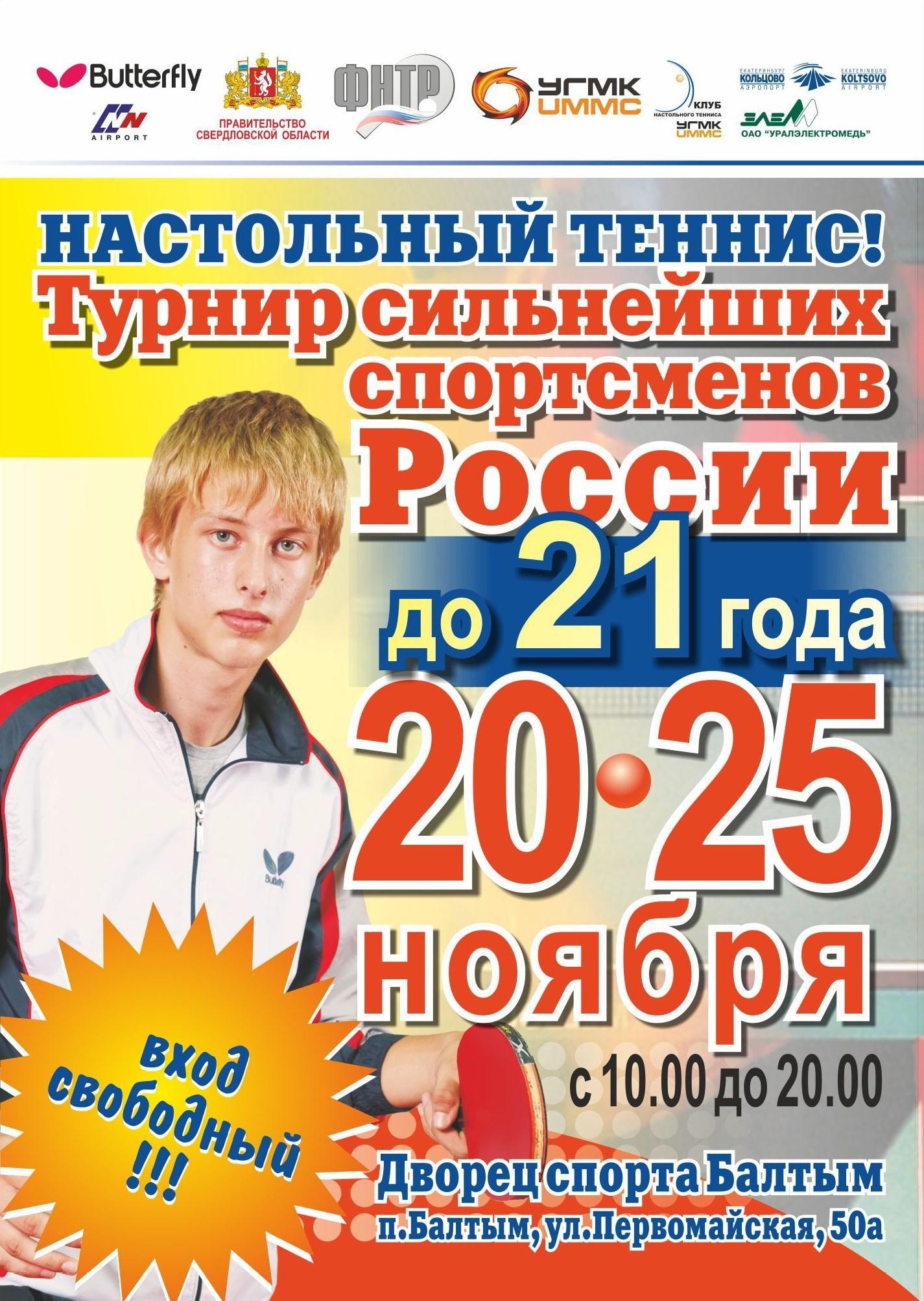 Плакат турнира сильнейших спортсменов России 2012