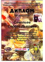 Диплом от ФНТ г. Воркуты