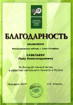 Благодарность Савельеву Л.А. от Президента ФНТР Левитина И.Е.