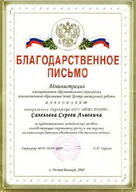 Благодарственное письмо от Администрации г. Ростов на Дону.