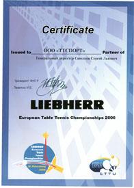 Сертификат компании партнеру на Чемпионате Европы 2008