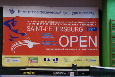 Saint-Petersburg Youth Open 2007