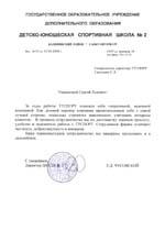 ДЮСШ №2 Санкт-Петербург