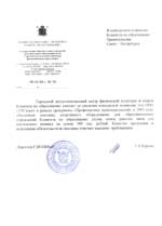 Городской детско-юношеский центр физической культуры и спорта Комитета по образованию СПб